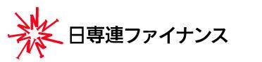 日専連ファイナンス 加盟店検索